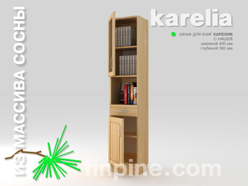 Книжный шкаф для дома karelia-400 с нишей, с ящиком и со сте.