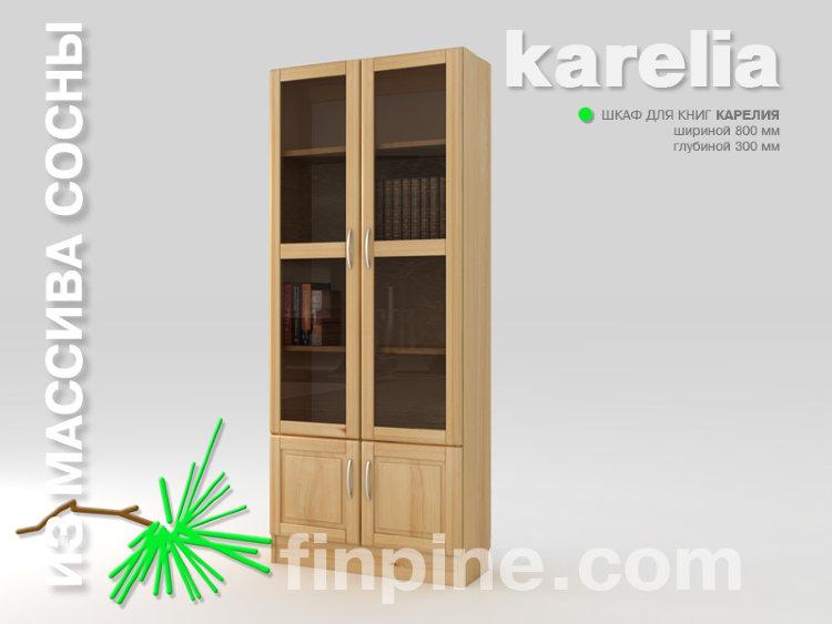 Книжный шкаф для дома karelia-800 со стеклянными дверцами (г.